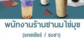MUKU TBAR รับสมัครพนักงานร้านชานมไข่มุข