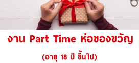 งาน Part Time ห่อของขวัญ ช่วงปีใหม่ 2563 (วันละ 450 บาท)