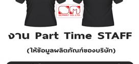 งาน Part Time Marketing Staff (วันละ 1,000 บาท)
