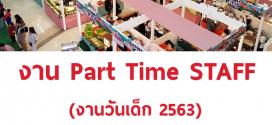 งาน Part Time 2563 (สต๊าฟงานวันเด็ก) เรท 600 บาท