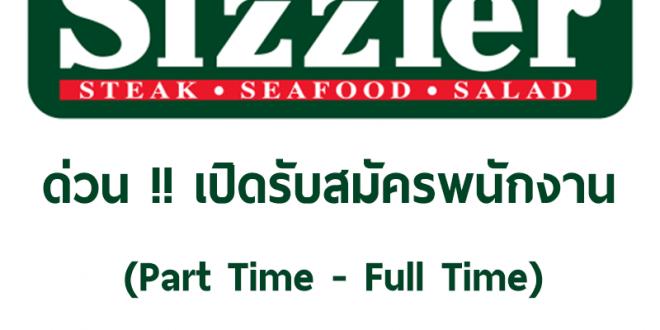 งาน Part Time – Full Time ประจำร้าน Sizzler หลายสาขา