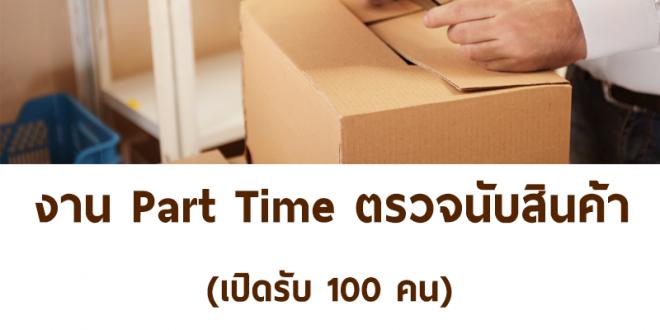 งาน Part Time ตรวจนับสินค้า(วันละ 500 บาท + อาหาร)