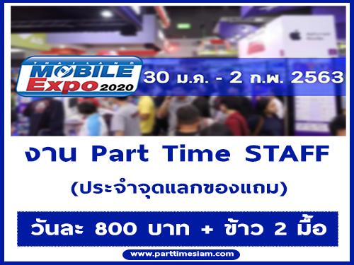 รับสมัคร STAFF (งาน Thailand Mobile Expo 2020) เรท 800 บาท