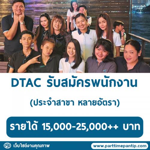 DTACรับสมัครพนักงานประจำสาขา (15,000-25,000 ++บาท)