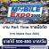 งาน Part Time ขายมือถือ ในงาน Mobile Expo 2020