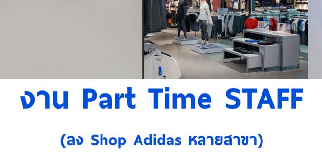 งาน Part Time ขายสินค้าประจำ Shop Adidas หลายสาขา