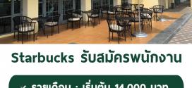 รับสมัครพนักงานประจำร้านกาแฟ Starbucks หลายสาขา
