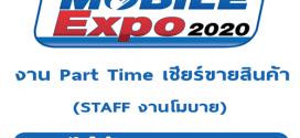 งาน Part Time STAFF เชียร์ขายสินค้า (วันละ 800 บาท)