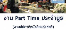 งาน Part Time ออกบูธขายหนังสือ (วันละ 550 บาท)