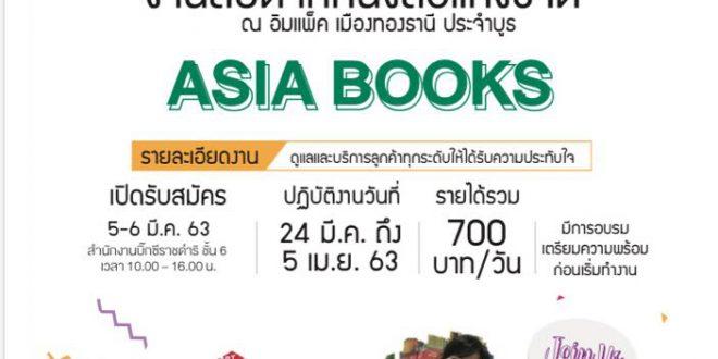งาน Part Time ประจำบูธ งานสัปดาห์หนังสือแห่งชาติ (วันละ 700 บาท)