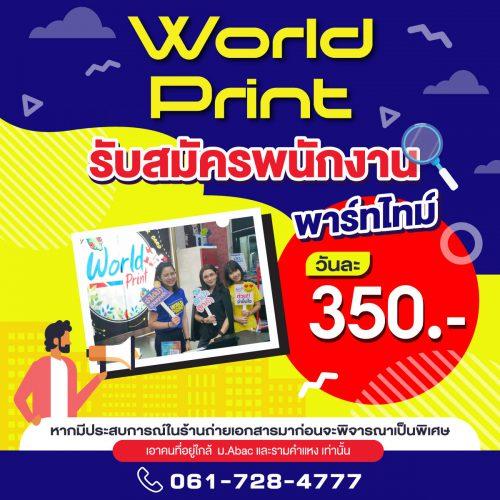 รับสมัครพนักงานประจำร้าน World print (ศูนย์ถ่ายเอกสาร)