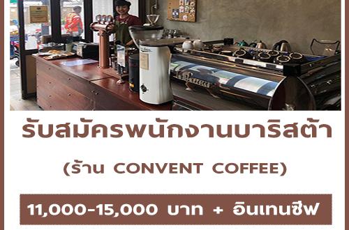 ร้บสมัครพนักงานบาริสต้า ร้าน CONVENT COFFEE