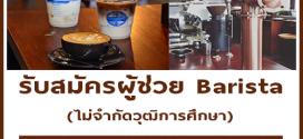 รับสมัครผู้ช่วย Barista ร้าน CONVENT COFFEE