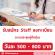 งาน Part Time Staff ลงทะเบียน งานประชุมผู้ถือหุ้น (วันละ 500-800 บาท)