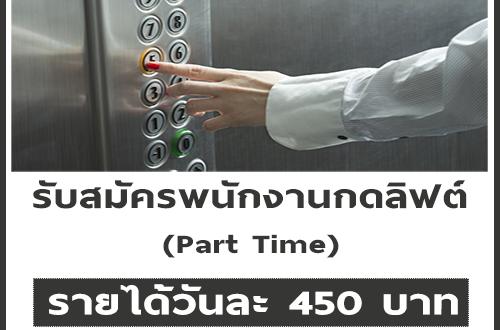 รับสมัครพนักงานกดลิฟต์ (Part Time)