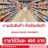 รับสมัครพนักงาน Part Time เติมสินค้าใน Supermarket
