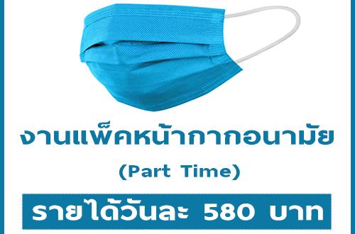 งาน Part Time แพ็คหน้ากากอนามัย (วันละ 580 บาท)