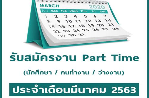 รับสมัครงาน Part Time ทำที่บ้าน ประจำเดือนมีนาคม 2563