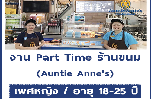 งาน Part Time ประจำร้านขนม Auntie Anne's