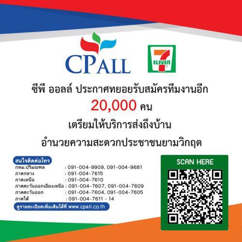 CP ALL รับสมัครพนักงาน Part Time ช่วงวิกฤตโควิด-19