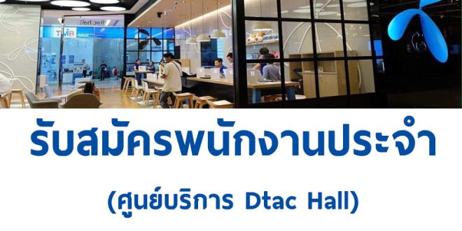 Dtac Hall รับสมัครพนักงานประจำศูนย์บริการ