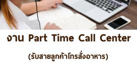 งาน Part Time รับสายลูกค้าโทรสั่งอาหาร (วันละ 640-1,000 บาท)