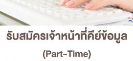 งาน Part Time บันทึกข้อมูล คีย์ข้อมูล (400-500 บาท/วัน)