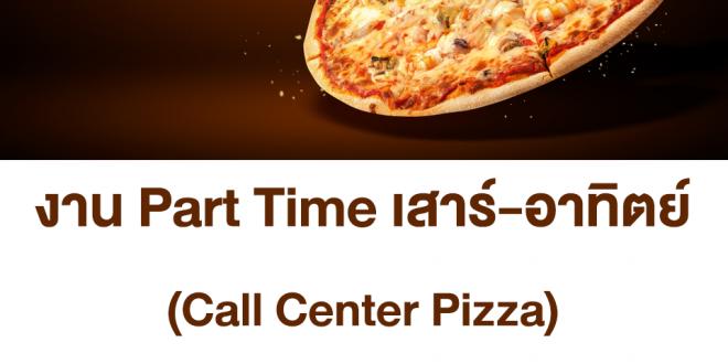 งาน Part Time Call Center Pizza (วันเสาร์-อาทิตย์)