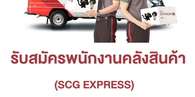 รับสมัครพนักงาน Part Time คลังสินค้า SCG EXPRESS