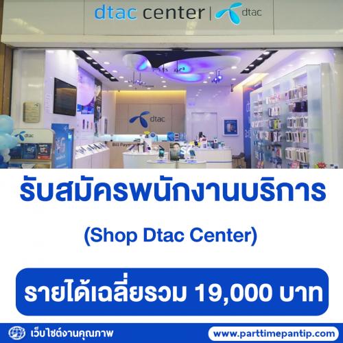 Dtac Center รับสมัครพนักงานบริการลูกค้า