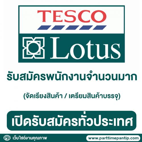 Tesco Lotus รับสมัครพนักงานหลายพื้นที่ จำนวนมาก
