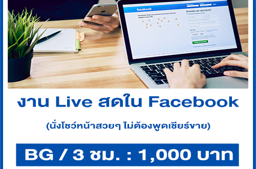 รับสมัครสาวสวยหน้าตาดีทำ Live สดใน Facebook