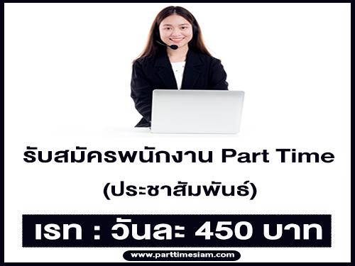 รับสมัครพนักงาน Part Time ประชาสัมพันธ์ (เรท 450 บาท)