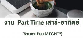 งาน Part Time เสาร์-อาทิตย์ ร้านชาเขียว MTCH™