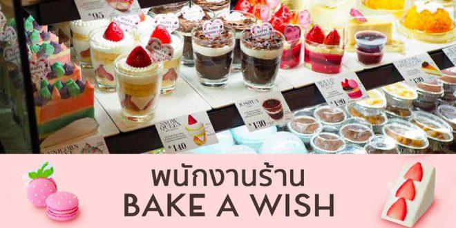 รับสมัครพนักงานประจำร้าน Bake A Wish หลายอัตรา