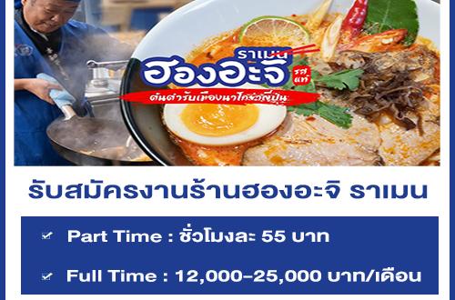 งาน Part Time – Full Time ประจำร้านฮองอะจิ ราเมน