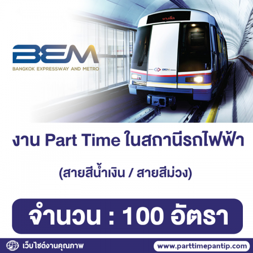 งาน Part Time ในสถานีรถไฟฟ้า BTS รับหลายอัตรา