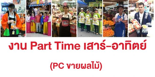 งาน Part Time PC ขายผลไม้ (วันเสาร์-อาทิตย์)