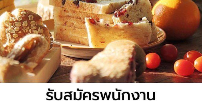 งาน Part Time ออกบูธขายขนมปังเพื่อสุขภาพ (ชั่วโมงละ 50 บาท)