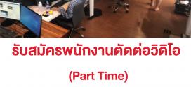 รับสมัครตัดต่อวิดิโอ Part Time (ทำงานวันละ 4 ชั่วโมง)