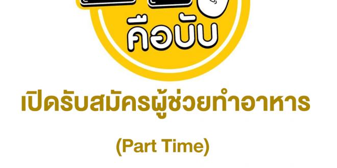 งาน Part Time ผู้ช่วยทำอาหาร (ชั่วโมงละ 50 บาท)