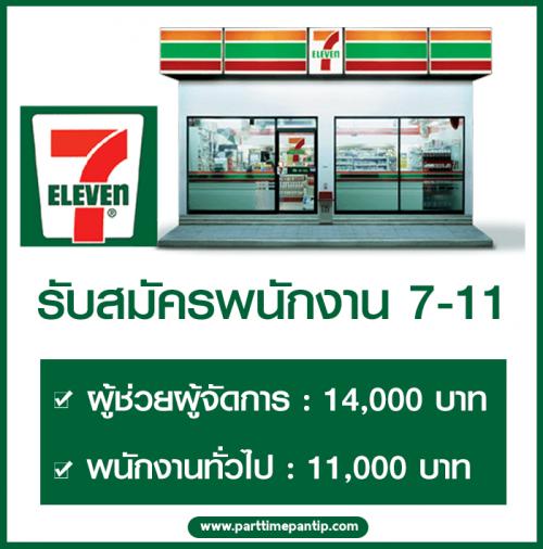 ร้าน 7 Eleven รับสมัครพนักงาน Part Time – Full Time