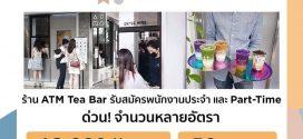 งาน Part Time ร้านชาไข่มุก ATM Tea Bar (ชั่วโมงละ 50 บาท)