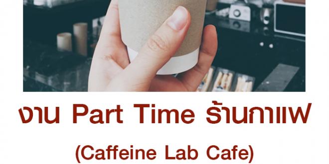 งาน Part Time ร้านกาแฟ Caffeine Lab Cafe