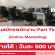 รับสมัครพนักงาน Online Marketing (Part Time) วันละ 500 บาท