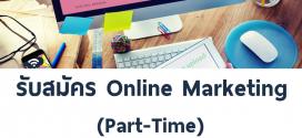 รับสมัครพนักงาน Part Time Online Marketing หลายอัตรา