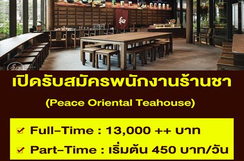 งาน Part Time หน้าร้านชา Peace Oriental Teahouse หลายสาขา