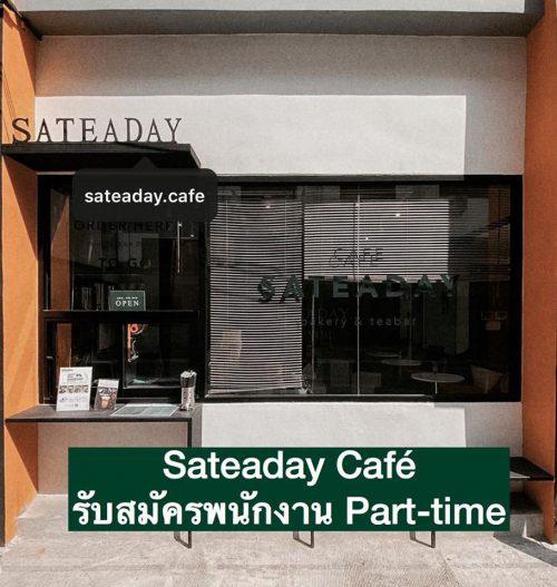 งาน Part Time ประจำร้านชาไข่มุก Sateaday Café