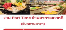 งาน Part Time ประจำร้านอาหารเกาหลี Sukishi