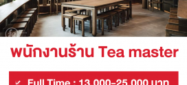 งาน Part Time – Full Time ร้าน Peace 和 oriental teahouse